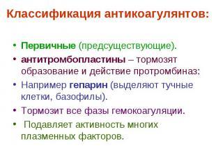 Классификация антикоагулянтов: Первичные (предсуществующие). антитромбопластины