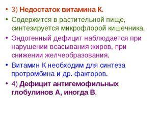 3) Недостаток витамина К. 3) Недостаток витамина К. Содержится в растительной пи