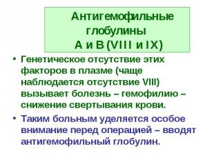 Антигемофильные глобулины А и В (VIII и IX) Генетическое отсутствие этих факторо