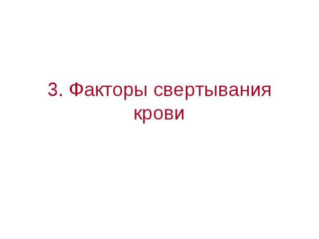 3. Факторы свертывания крови
