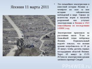 Япония 11 марта 2011 Это сильнейшее землетрясение в известной истории Японии и ч