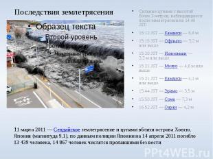 Последствия землетрясения Сильные цунами с высотой более 3 метров, наблюдавшиеся