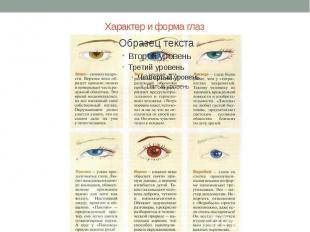 Характер и форма глаз