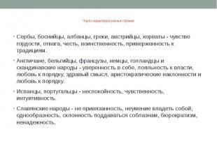 Черты характера в разных странах Сербы, боснийцы, албанцы, греки, австрийцы, хор
