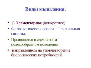 Виды мышления. 1) Элементарное (конкретное). Физиологическая основа – I сигнальн