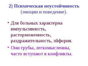 2) Психическая неустойчивость (эмоции и поведение). Для больных характерна импул