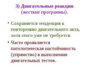 3) Двигательные реакции (жесткие программы). Сохраняется тенденция к повторению