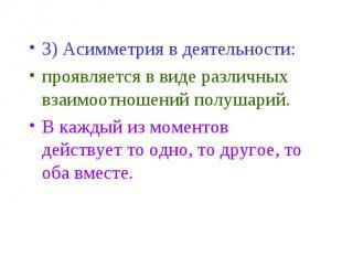 3) Асимметрия в деятельности: 3) Асимметрия в деятельности: проявляется в виде р