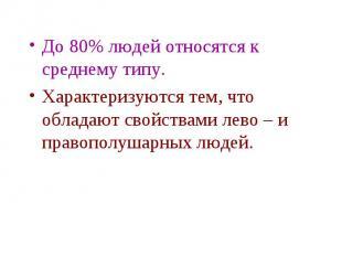 До 80% людей относятся к среднему типу. До 80% людей относятся к среднему типу.