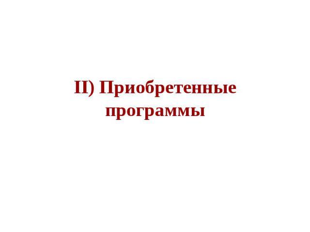 II) Приобретенные программы
