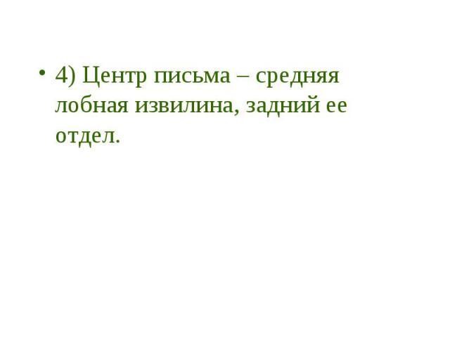 4) Центр письма – средняя лобная извилина, задний ее отдел. 4) Центр письма – средняя лобная извилина, задний ее отдел.