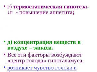г) термостатическая гипотеза- ↓tо - повышение аппетита; г) термостатическая гипо