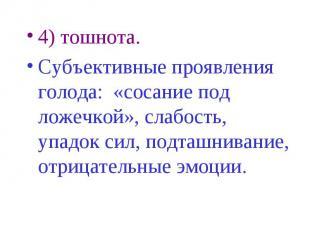 4) тошнота. 4) тошнота. Субъективные проявления голода: «сосание под ложечкой»,