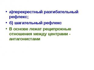 а)перекрестный разгибательный рефлекс; а)перекрестный разгибательный рефлекс; б)
