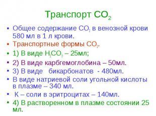 Транспорт СО2 Общее содержание СО2 в венозной крови 580 мл в 1 л крови. Транспор