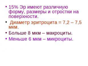 15% Эр имеют различную форму, размеры и отростки на поверхности. 15% Эр имеют ра