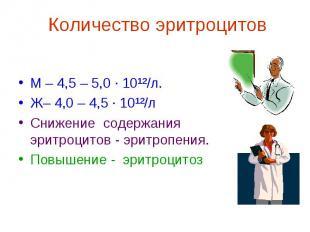 М – 4,5 – 5,0 ∙ 10¹²/л. Ж– 4,0 – 4,5 ∙ 10¹²/л Снижение содержания эритроцитов -