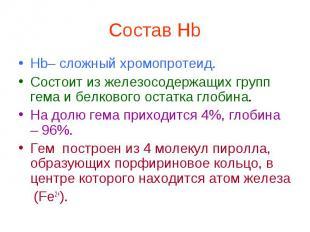 Состав Hb Hb– сложный хромопротеид. Состоит из железосодержащих групп гема и бел