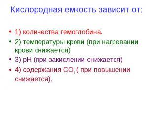 Кислородная емкость зависит от: 1) количества гемоглобина. 2) температуры крови