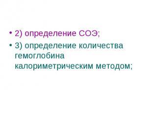 2) определение СОЭ; 3) определение количества гемоглобина калориметрическим мето