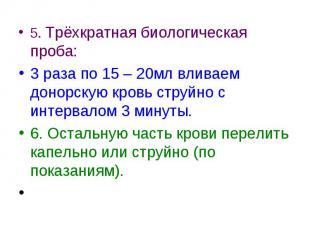 5. Трёхкратная биологическая проба: 5. Трёхкратная биологическая проба: 3 раза п