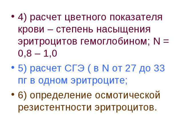 4) расчет цветного показателя крови – степень насыщения эритроцитов гемоглобином; N = 0,8 – 1,0 4) расчет цветного показателя крови – степень насыщения эритроцитов гемоглобином; N = 0,8 – 1,0 5) расчет СГЭ ( в N от 27 до 33 пг в одном эритроците; 6)…