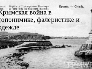 Крымская война в топонимике, фалеристике и одежде Презентация студента 3 курса и