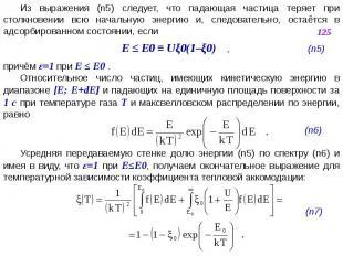 Зависимость коэффициента аккомодации от угла падения частицы