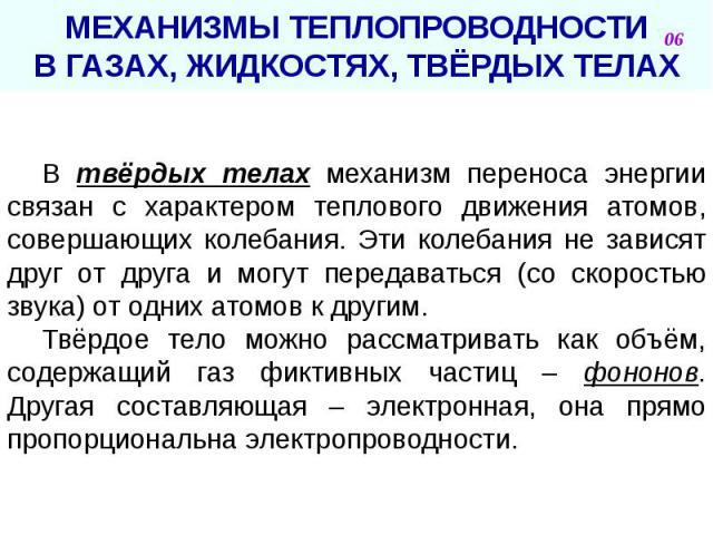 МЕХАНИЗМЫ ТЕПЛОПРОВОДНОСТИ В ГАЗАХ, ЖИДКОСТЯХ, ТВЁРДЫХ ТЕЛАХ