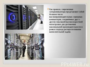 Как правило, современные суперкомпьютеры представляют собой большое число высоко