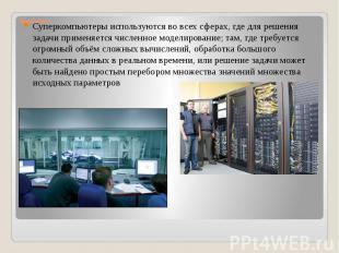 Применение Суперкомпьютеры используются во всех сферах, где для решения задачи п