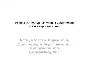 Раздел «Структурные уровни и системная организация материи» Мальцев Алексей Влад