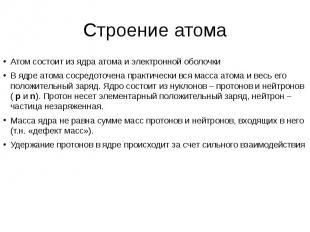 Строение атома Атом состоит из ядра атома и электронной оболочки В ядре атома со