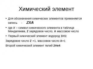 Химический элемент Для обозначения химических элементов применяется запись - ZXA