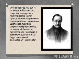 Огюст Конт (1798-1857) - французский философ, социолог, методолог и популяризато