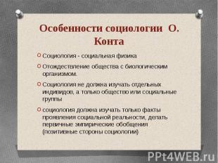 Особенности социологии О. Конта Социология - социальная физика Отождествление об