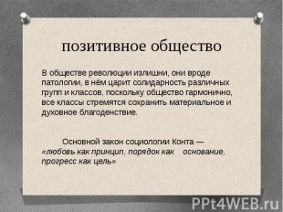 позитивное общество В обществе революции излишни, они вроде патологии, в нём цар
