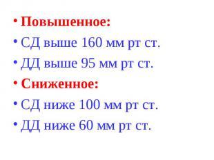 Повышенное: Повышенное: СД выше 160 мм рт ст. ДД выше 95 мм рт ст. Сниженное: СД