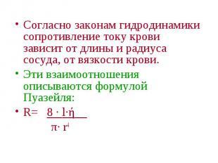 Согласно законам гидродинамики сопротивление току крови зависит от длины и радиу
