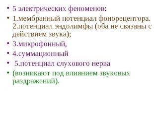5 электрических феноменов: 5 электрических феноменов: 1.мембранный потенциал фон