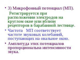 3) Микрофонный потенциал (МП). 3) Микрофонный потенциал (МП). Регистрируется при