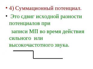 4) Суммационный потенциал. 4) Суммационный потенциал. Это сдвиг исходной разност