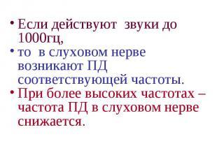 Если действуют звуки до 1000гц, Если действуют звуки до 1000гц, то в слуховом не