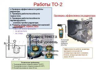 Работы ТО-2