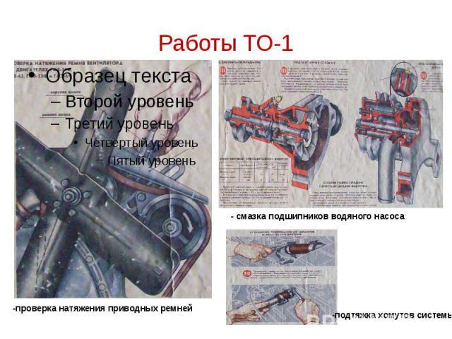 Работы ТО-1