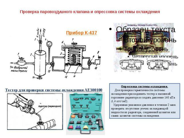 Проверка паровоздушного клапана и опрессовка системы охлаждения