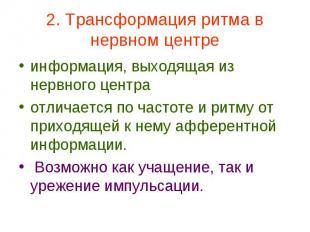 2. Трансформация ритма в нервном центре информация, выходящая из нервного центра