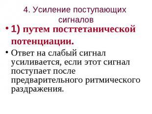 4. Усиление поступающих сигналов 1) путем посттетанической потенциации. Ответ на