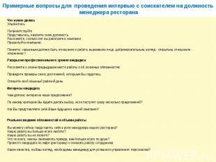 Примерные вопросы для проведения интервью с соискателем на должность менеджера р