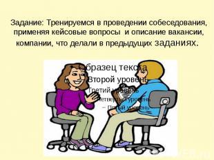 Задание: Тренируемся в проведении собеседования, применяя кейсовые вопросы и опи